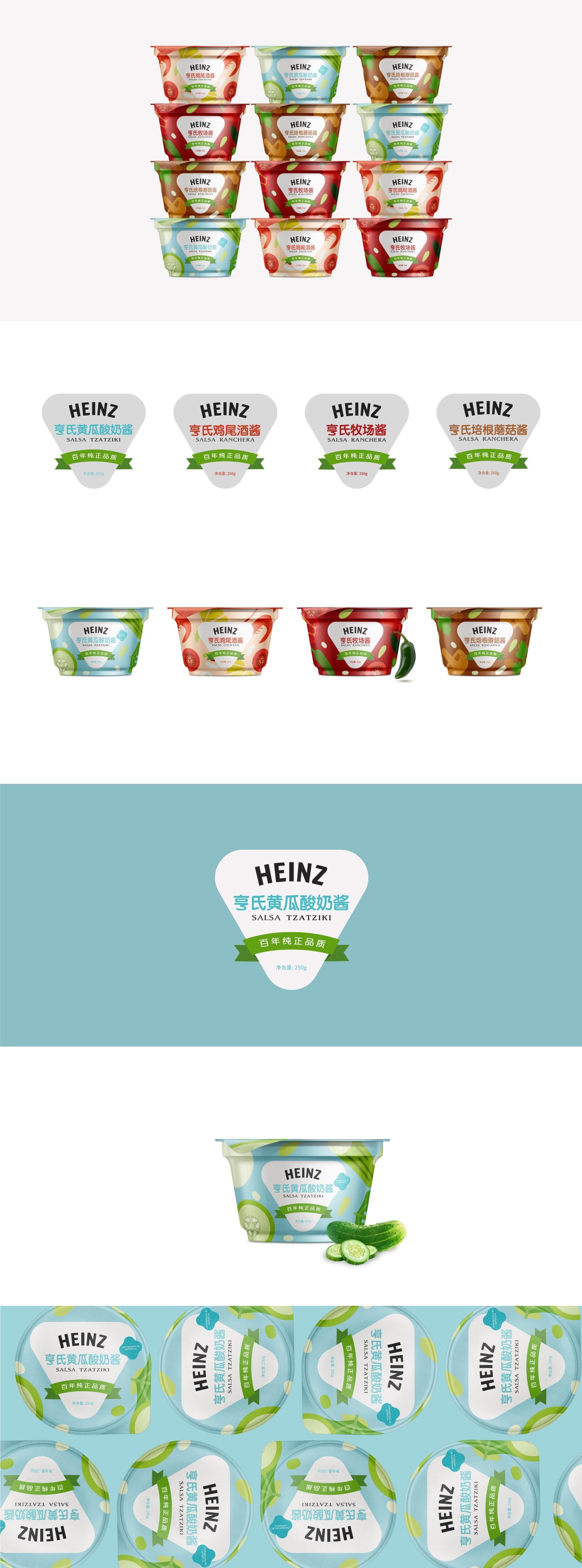 亨氏调味酱-食品包装设计