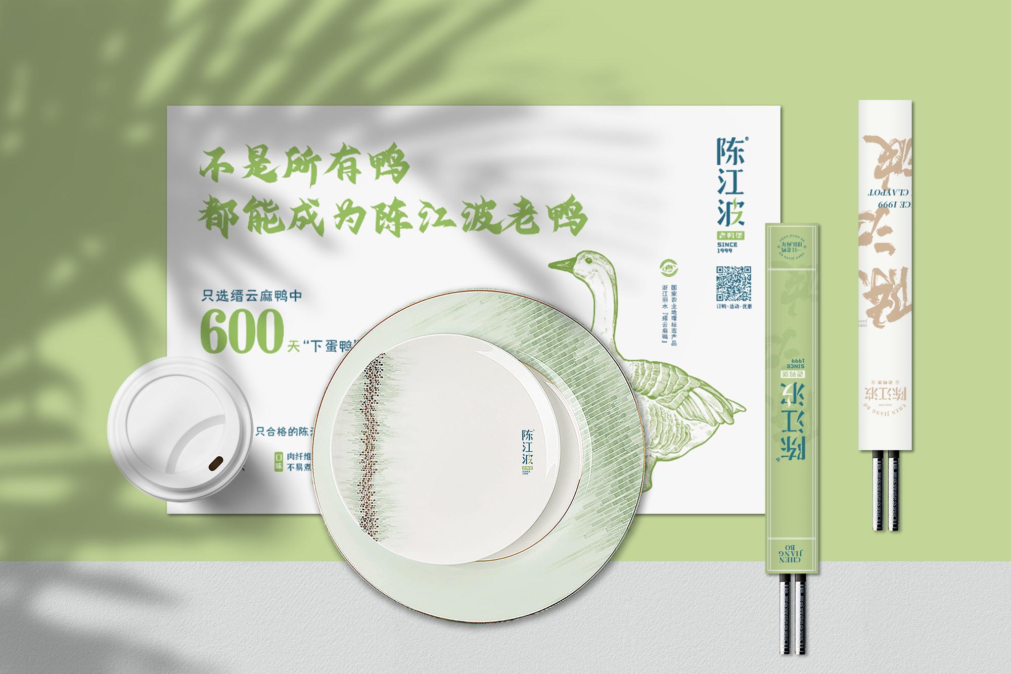 陈江波老鸭煲品牌策划设计-杭州达岸品牌策划设计公司