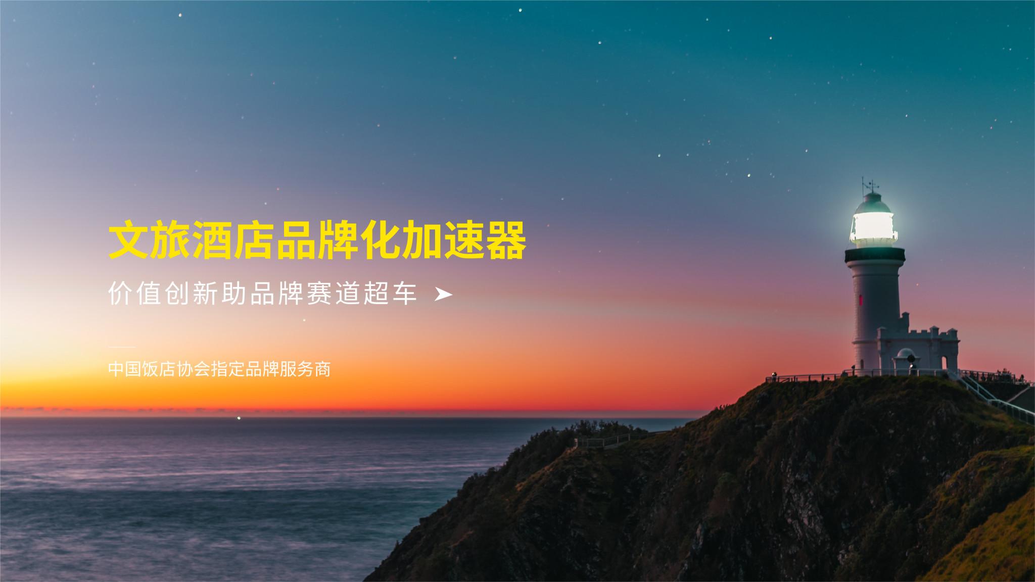 酒店品牌策划专题页-达岸品牌营销咨询