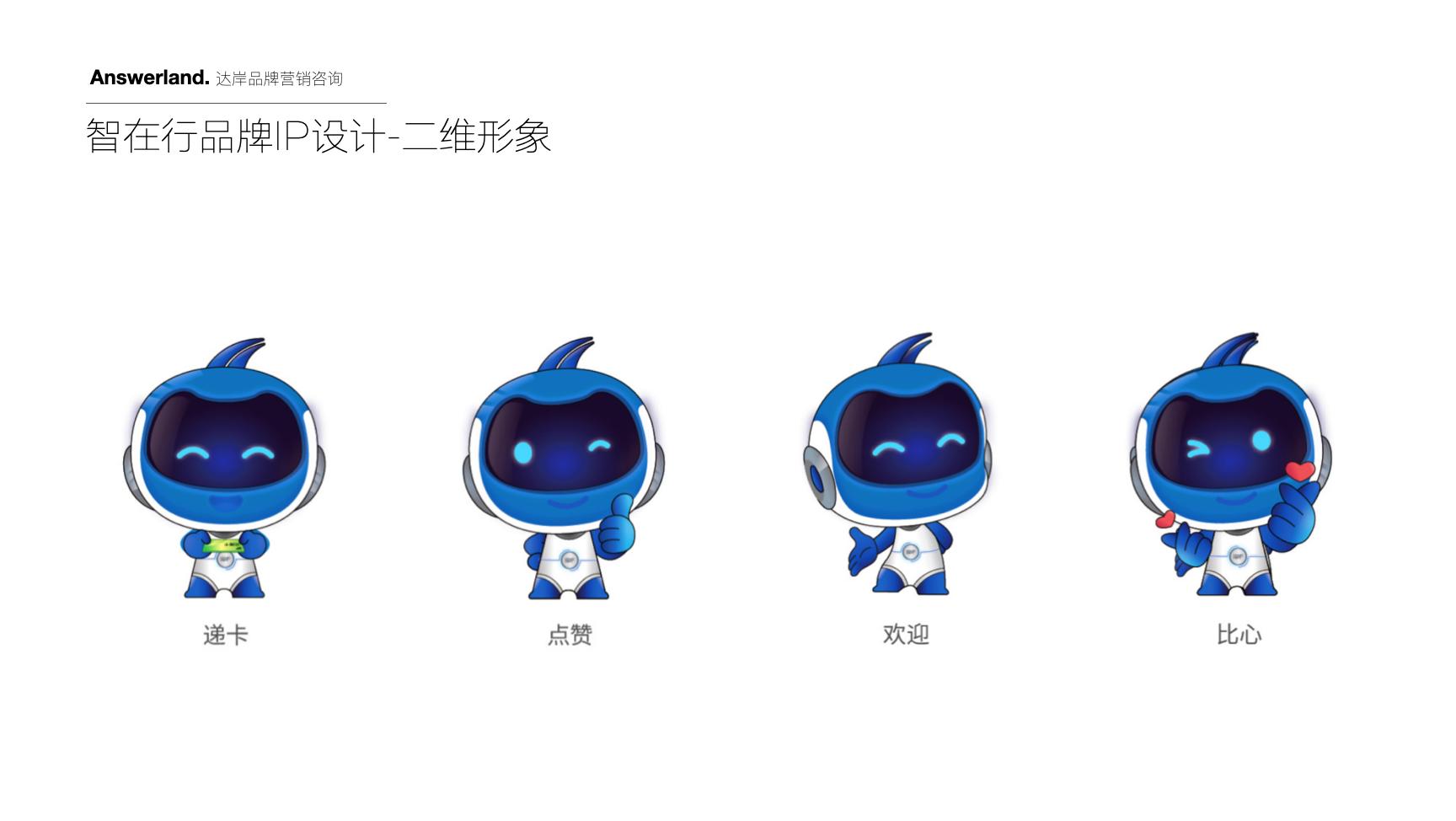 CICO浙交投集团品牌IP设计-达岸品牌营销咨询