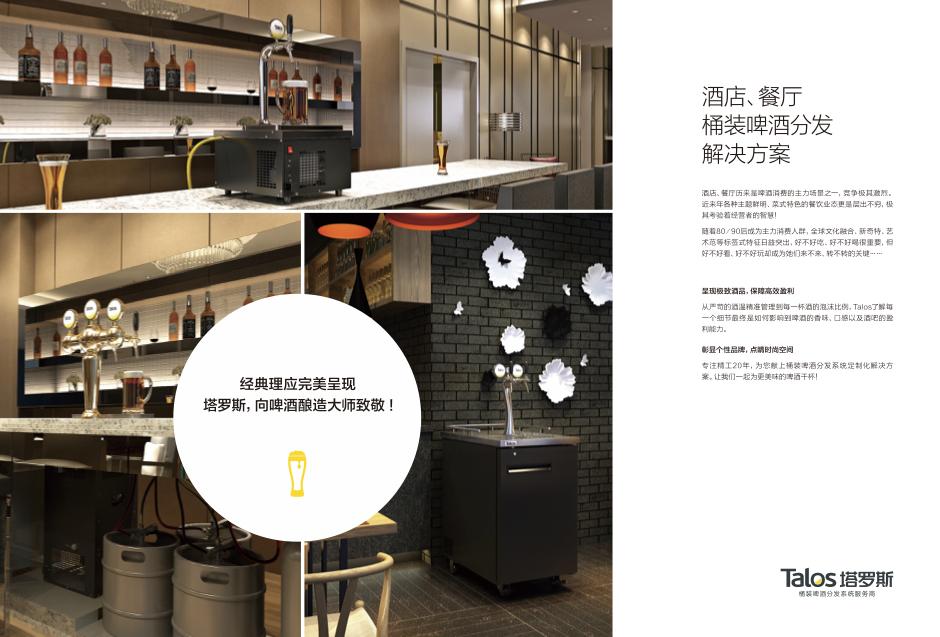 【耐用-品牌画册】塔罗斯品牌画册-达岸20190808.021