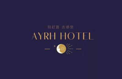 安玥酒店品牌策划-文旅酒店品牌策划-达岸品牌营销咨询
