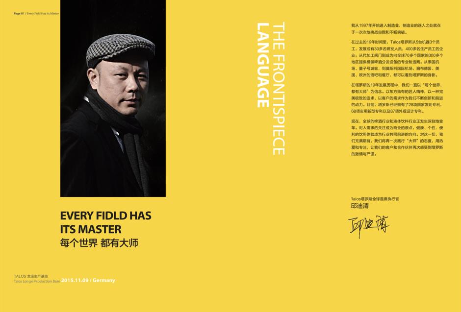 【耐用-品牌画册】塔罗斯品牌画册-达岸20190808.003