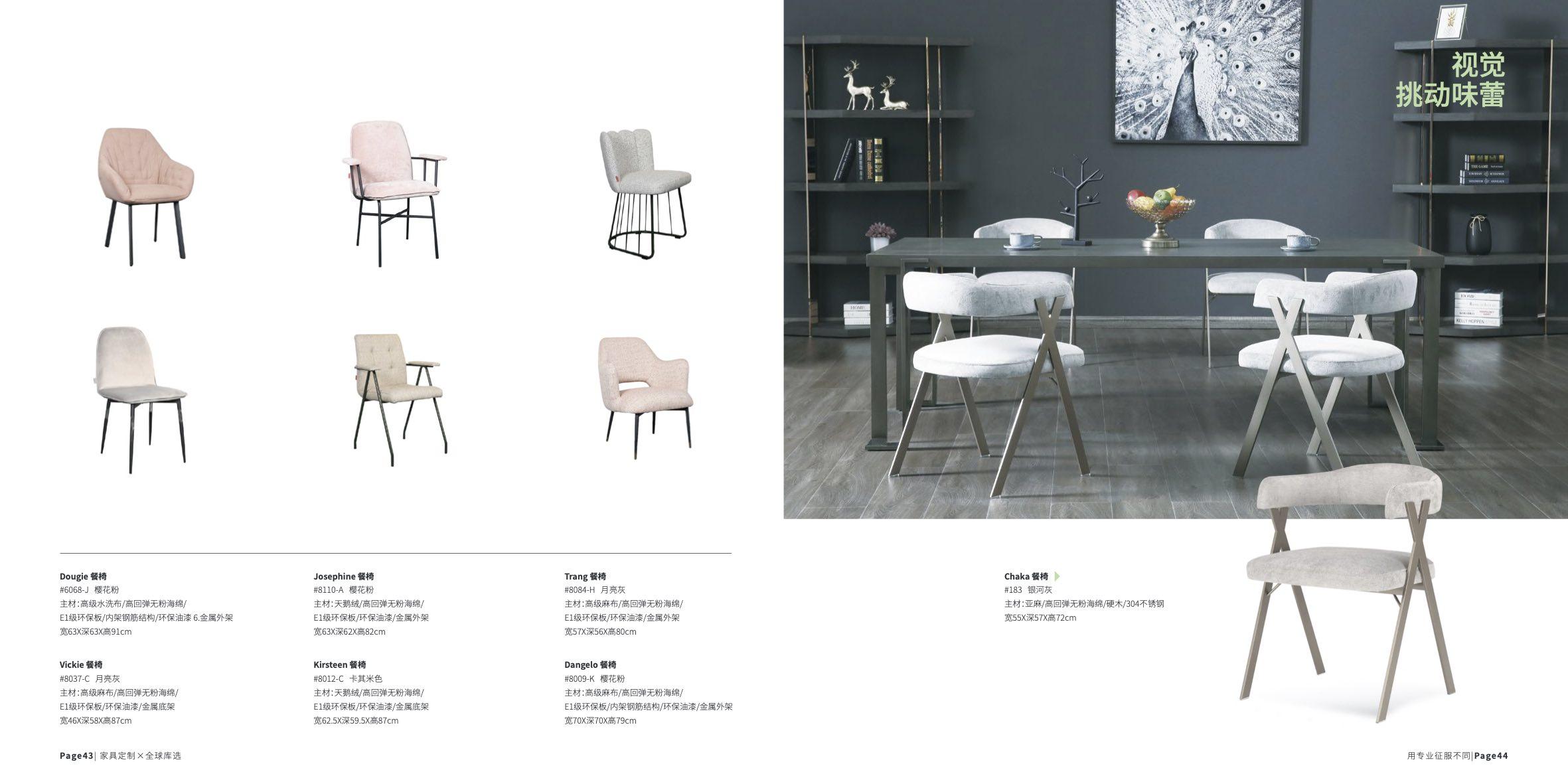 【品牌产品手册】飞鸟&射手20200609
