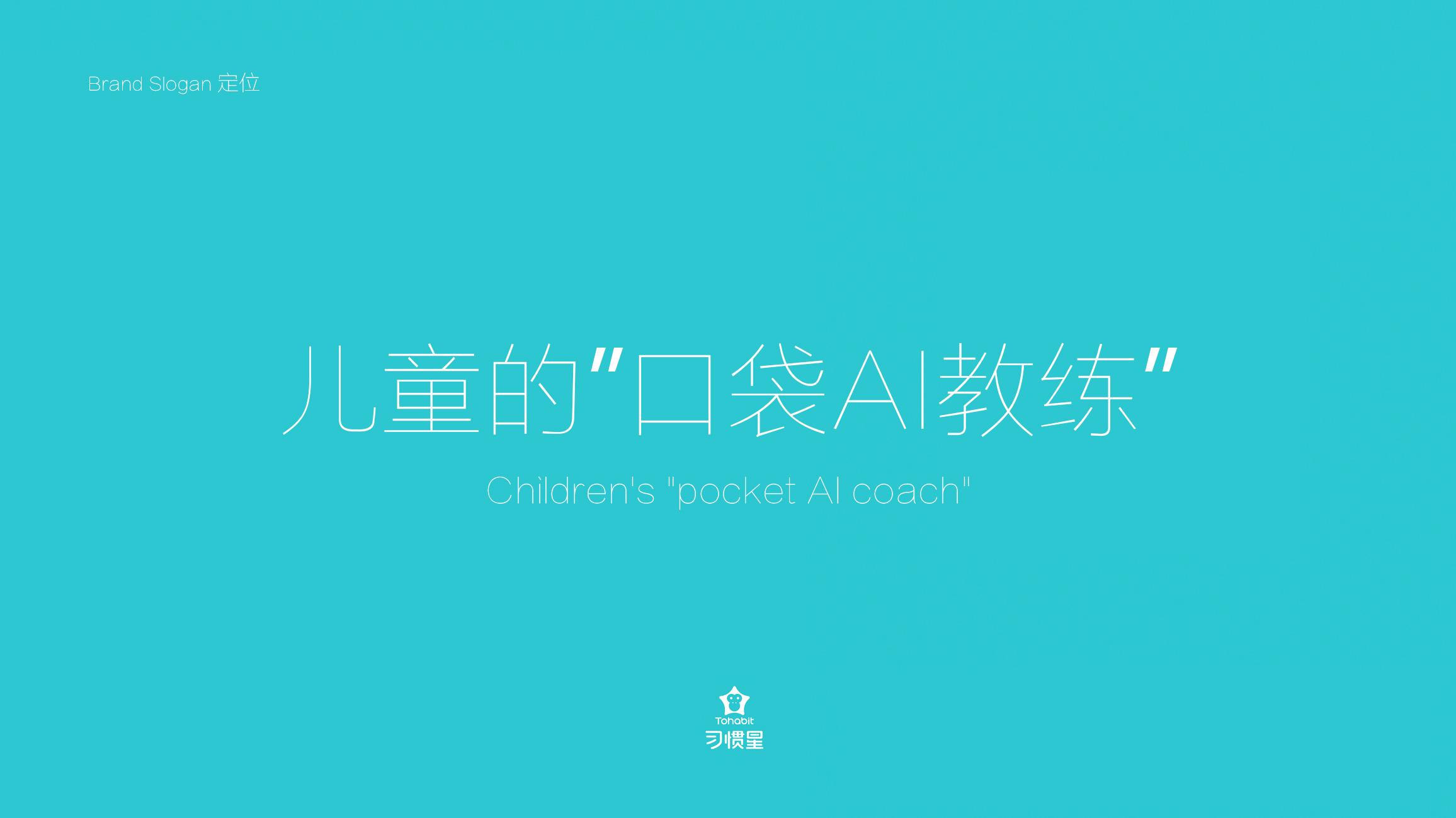 快消品品牌策划设计-习惯星儿童智学跳绳-杭州达岸品牌战略定位设计