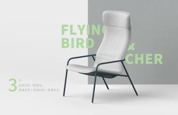 家具品牌策划设计-飞鸟射手-达岸品牌战略咨询