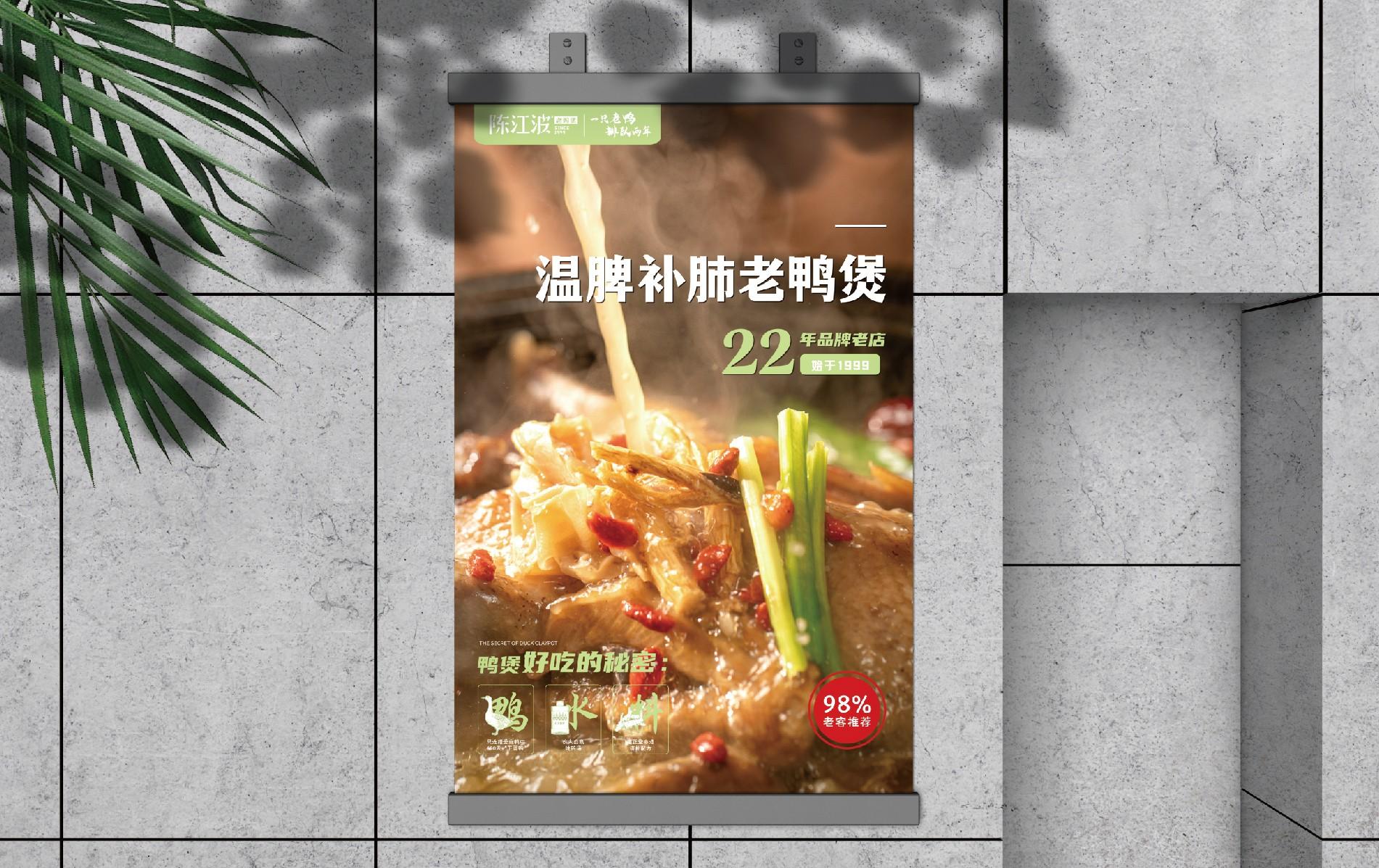 陈江波老鸭煲品牌策划设计-餐饮vi设计-杭州达岸品牌策划设计公司