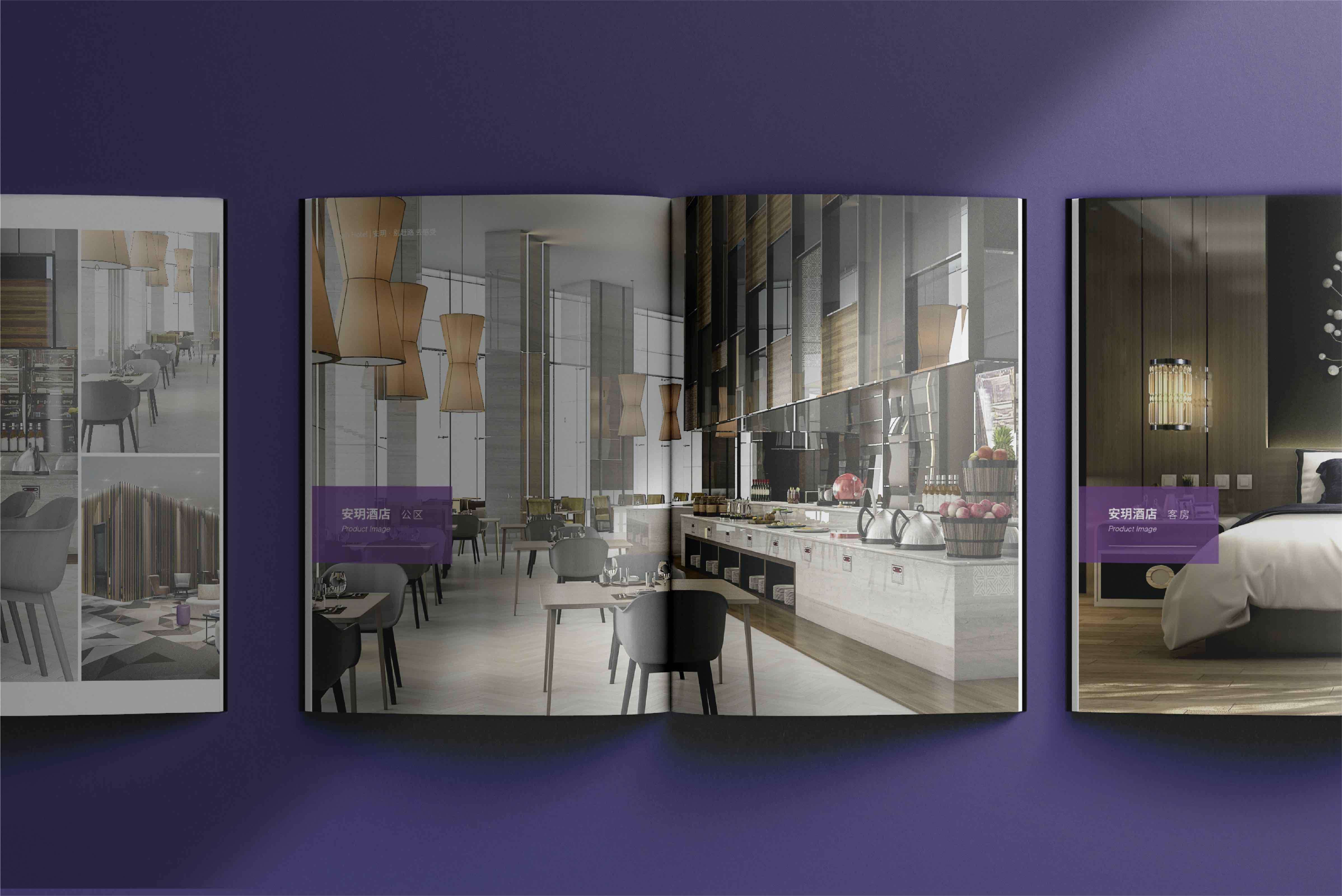 安玥酒店画册设计-品牌宣传画册-杭州品牌策划设计