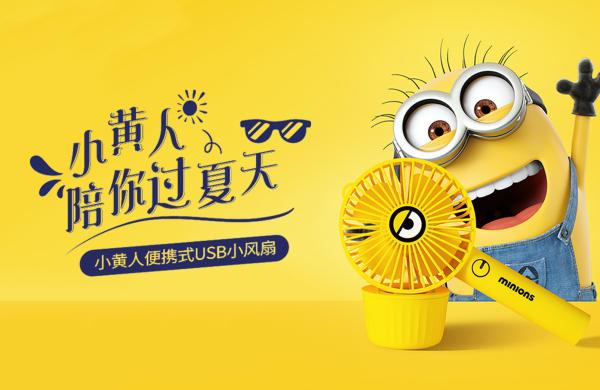 小黄人IP产品电商设计-电商详情页设计-达岸品牌营销咨询