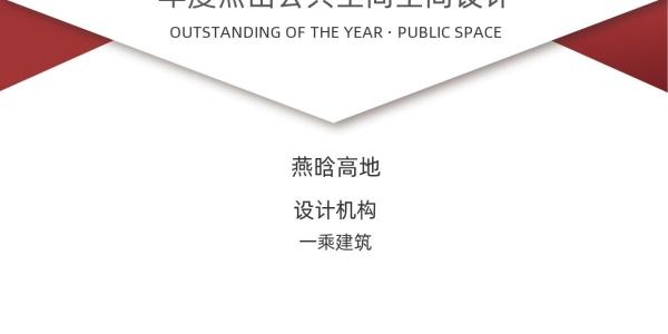 2020金堂奖 年度杰出公共空间空间设计奖 燕晗高地  无团队信息版本