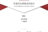 2020金堂奖 年度杰出零售空间设计奖 集屿 无团队信息版本