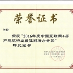 16年度中国互联网+房地产建筑行业最佳解决方案奖