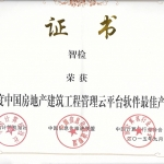 15年度中国房地产建筑工程管理云平台软件最佳产品奖1
