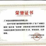 2017中国创新创业大赛