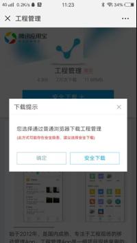 """步骤3:在这一个画面,有可能会要求你下载QQ浏览器,但大家可点选下面你手机已安装的浏览器,然后点""""确定""""即可"""