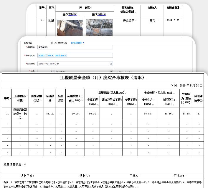 工程管理pc-2