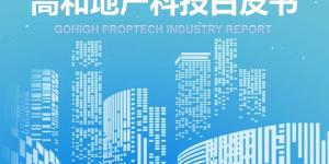 高和地产科技白皮书