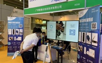20210805琶洲展会
