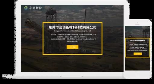 东莞市合创新材料科技有限公司 香港7区