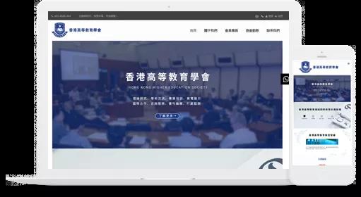 香港高等教育学会 香港5区
