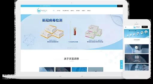 广州天宝颂原生物科技开发有限公司 香港7区