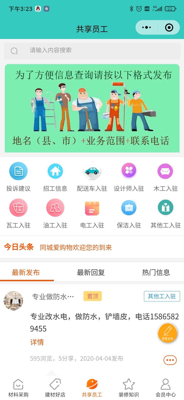 Screenshot_2020-07-15-15-23-51-507_com.tencent.mm