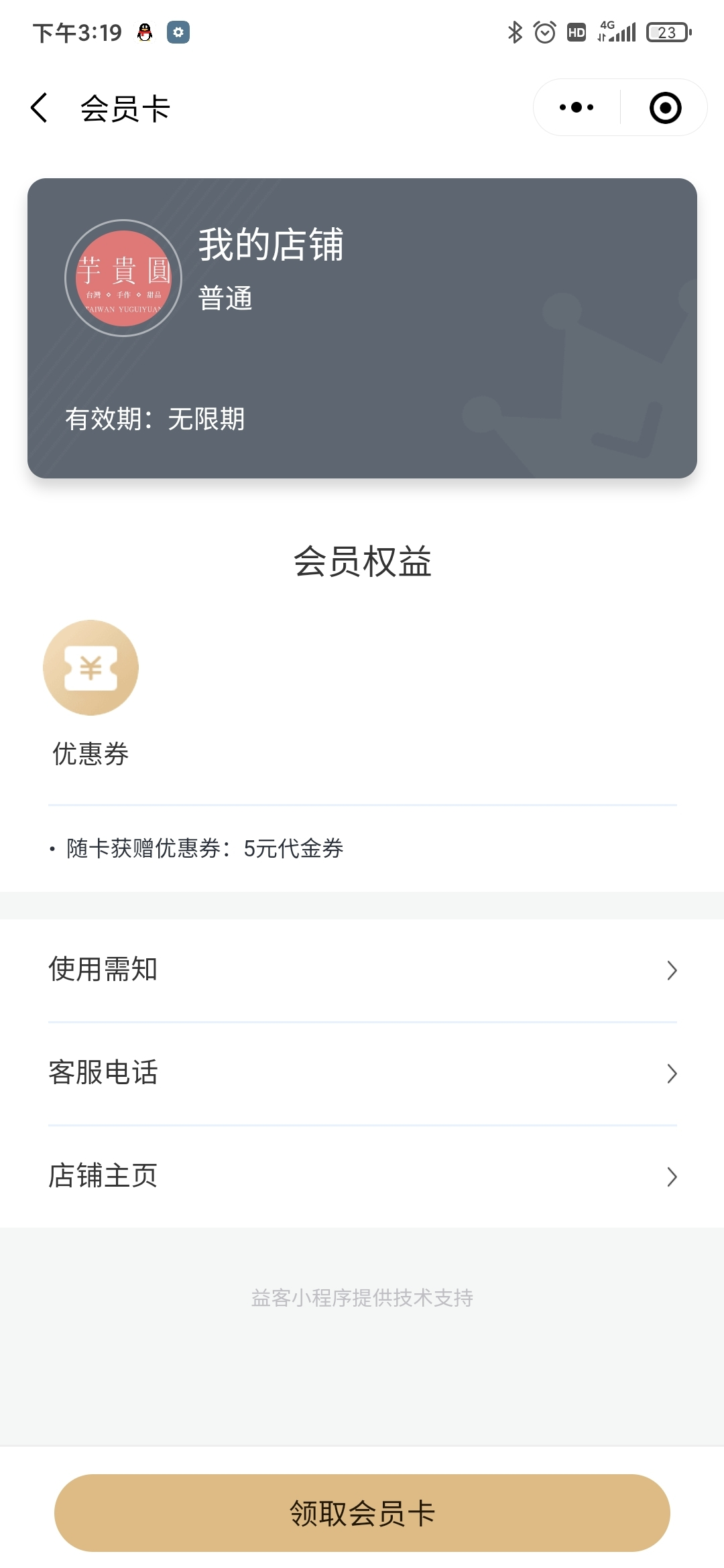 Screenshot_2020-07-15-15-19-48-386_com.tencent.mm
