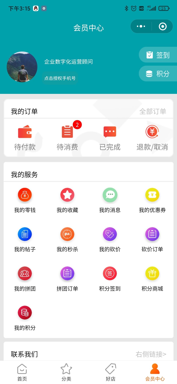 Screenshot_2020-07-15-15-15-48-244_com.tencent.mm