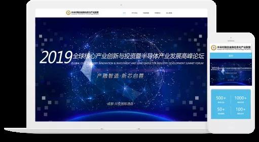 中关村融信金融信息化产业联盟 香港8区