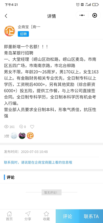 Screenshot_2020-07-15-16-21-26-134_com.tencent.mm