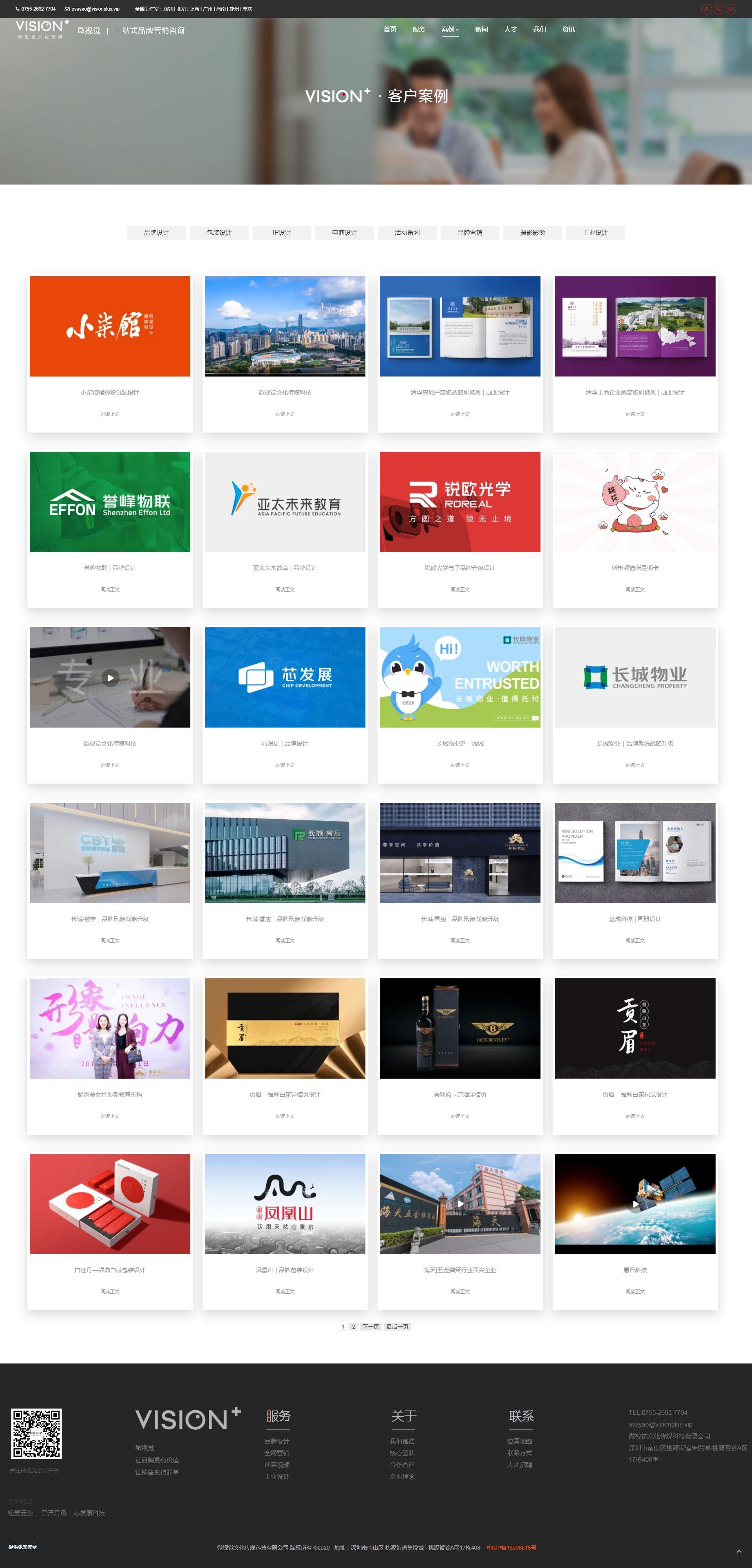 screencapture-www-visionplus-vip-1601609400334