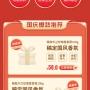 手绘国庆节百货店铺首页-20210213130103