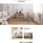 简约家装家具店铺首页-20210213145108
