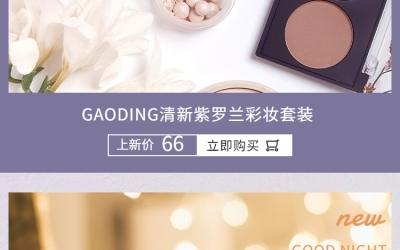网红风美妆店铺首页-20210213131854