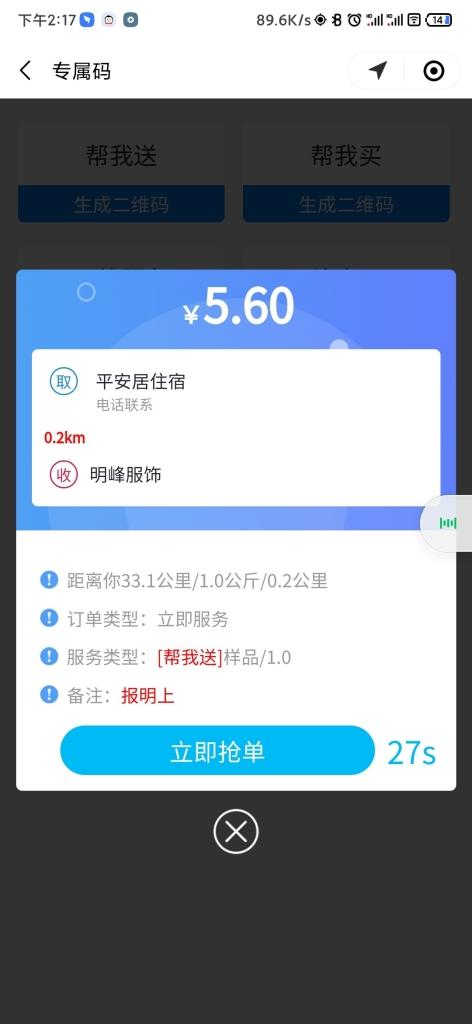 Screenshot_2021-05-08-14-17-22-619_com.tencent.mm