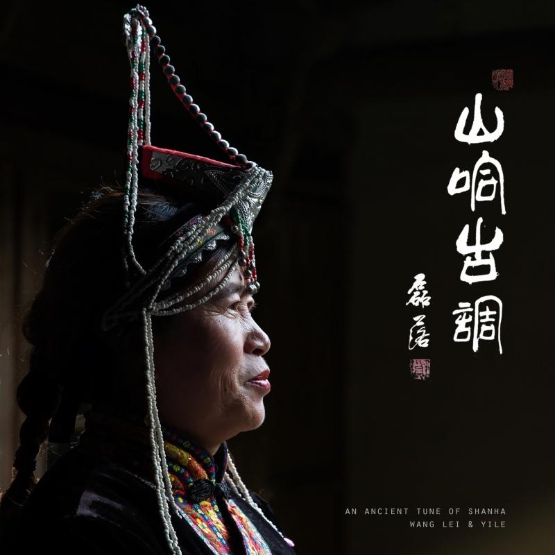cd cover 山哈古调 3000