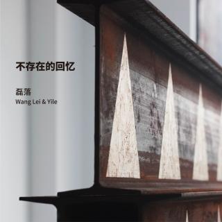 2019不存在的回忆最新封面_画板 1-02