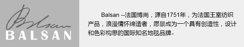 Balsan品牌介绍-03