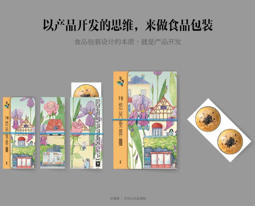 食品包装设计,以产品开发的思维,来做食品包装