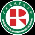 广东省康复医学会logo