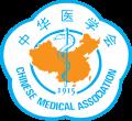 中华医学会logo