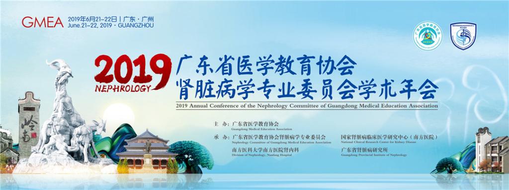 2019年广东省医学教育协会肾脏病学专业委员会学术年会(通过广州建筑五羊和烟状肾体现主题和会议举办地)