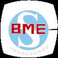中国生物医学工程学会