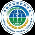 中国研究型医院学会logo