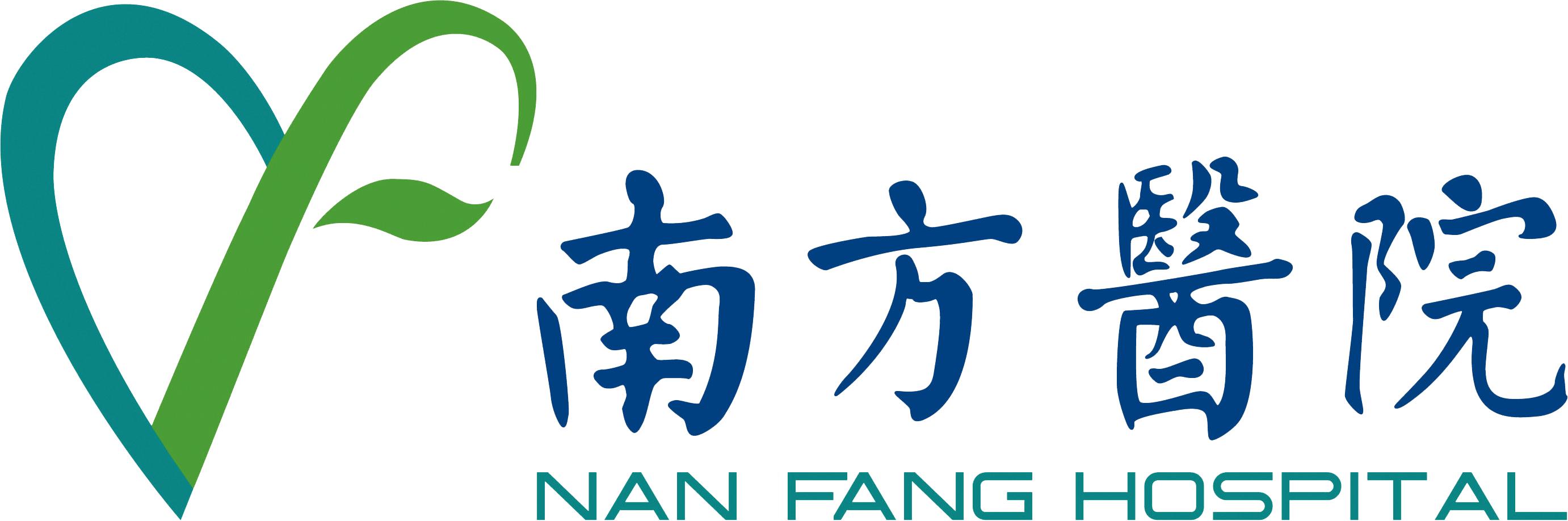 南方医院logo