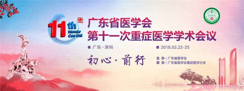 第十一次重症医学学术会议-(整体以水墨风为主要风格,通过广州特色建筑结合深圳地标表现出携手发展的意思)