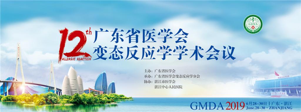 广东省医学会第十二次变态反应学学术会议-(整体画面充分体现了湛江的地方风貌,一望无际的大海和地方特色建筑,搭配上医院建筑的风采)
