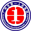 广州市第一人民医院logo