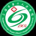 上海市第六人民医院logo