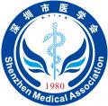 深圳市医学会
